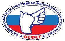 Общероссийская спортивная федерация спорта глухих